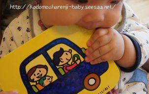 こどもちゃれんじbabyのおもちゃで遊ぶ赤ちゃん