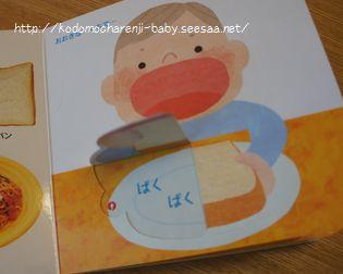 こどもちゃれんじbabyの絵本・これ なーんだ? 食べ物・生活