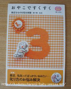 こどもちゃれんじbabyの育児情報誌・1歳3ヶ月