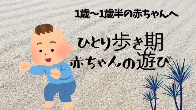 ひとり歩き期赤ちゃんの遊び|1歳-1歳半